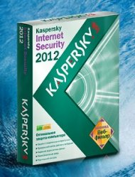 Kaspersky Internet Security 2012 12.0.0.374 [Technical Release] (2011) PC