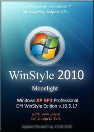 Windows XP SP3 Professional x86 RUS WinStyle DM Edition v.10.5.17