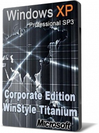 Windows XP Pro SP3 Corporate Edition WinStyle Titanium by alex333313[201.RUS]