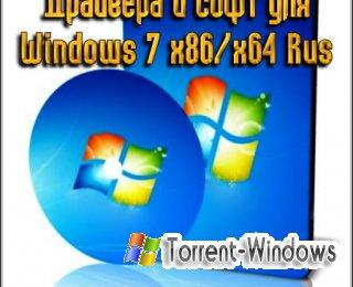 Драйвера и софт для Windows 7
