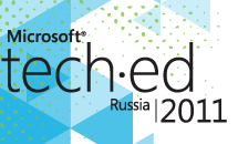 TechEd Russia 2011 �������� ������� ��������� � ������� ��
