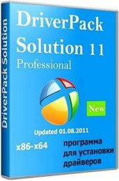 DriverPack Solution 11.8 (2011) РС