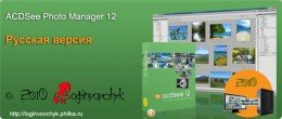 ACDSee Photo Manager 12.0.344 Russian/English/German (2010)