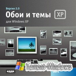 Коллекция тем для Windows XP