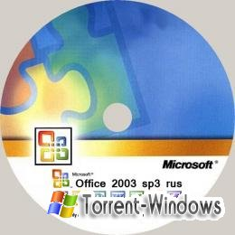 Microsoft Office 2003 Professional SP3 v.11.8169.8172 + Обновления от 12.12.2010 [RUS][2010]