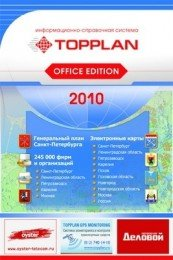 TopPlan Office Edition