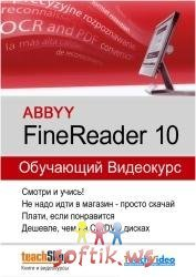 Экспресс видеокурс - Abbyy Finereader 10 (2010)
