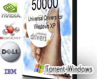 50000 Универсальных драйверов для Windows XP (DVD)