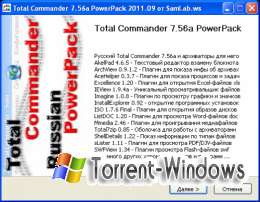 Total Commander 7.56a ExtremePack 2011.09 Beta [Portable] + PowerPack & LitePack 2011.09 (2011 г.) [английский + русский]