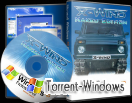 Windows XP Professional​ SP3 (X-Wind) by YikxX , RUS, VL, x86 [Naked Edition] [чистая] (23.09.2011)