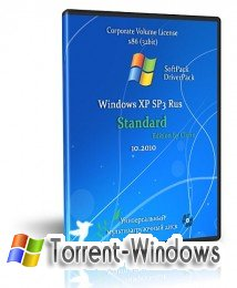 Windows XP SP3 Standard Edition 10.2010 DVD Rus + SoftPack + DriverPack DVD x86