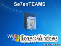 Windows 7 (XP SP3) ver. 2.7.9 �� Se7enTEAMS SP3 x86 ������� �������