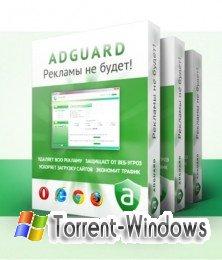 adguard ���� ������� ���� 2