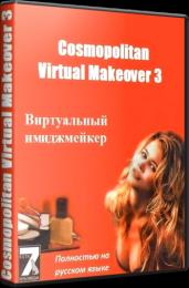 Cosmopolitan Virtual Makeover 3 / Виртуальный имиджмейкер [2005, RUS] Скачать торрент