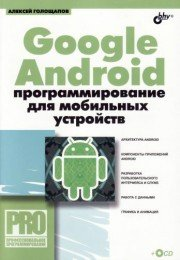 ��������� �. �. - Google Android: ���������������� ��� ��������� ��������� (+CD) (2011) ������� �������