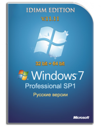 Windows 7 Professional SP1 IDimm Edition v.11.11 х86/x64 Скачать торрент