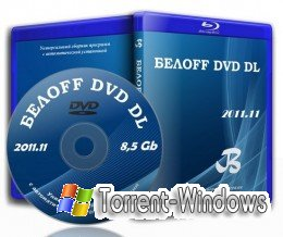 БЕЛOFF DVD DL 2011.11 ( 2xDVD) [ 2011, Rus ]