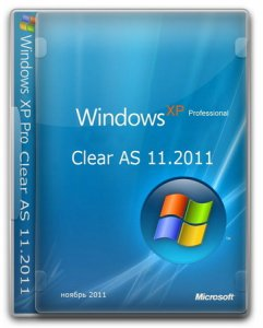 Windows XP Professional SP3 Clear AS 11.2011 v11 x86