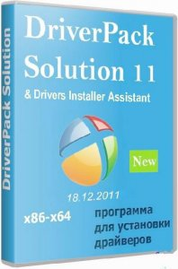 DriverPack Solution 11 R166W Rus & Drivers Installer Assistant 3.04.12 (18.12.2011) Rus