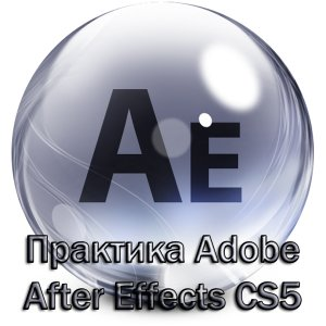 Практика Adobe After Effects CS5 (2011)