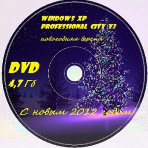 Windows Xp Professional SP3 City v3 (2011)  [русский]