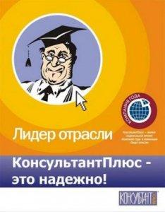 В новый учебный год с диском «консультантплюс: высшая школа.