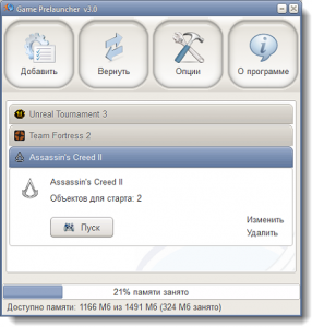 Game Prelauncher 3.1.1 (2010) Русский
