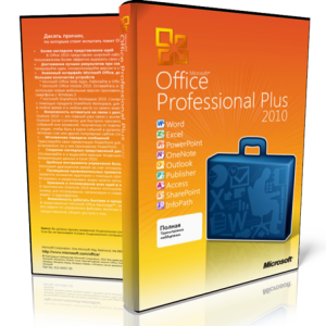 Microsoft Office 2010 Professional Plus + Visio Premium + Project Professional + SharePoint Designer SP1 VL x86 | RePack (2012)