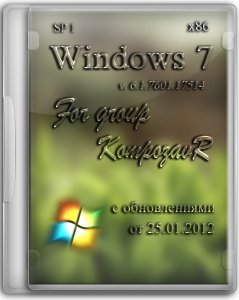 WINDOWS 7 SP1 for group KompozavR Updated (25.01.2012) 6.1.7601.17514 (x86) (2012) Русский