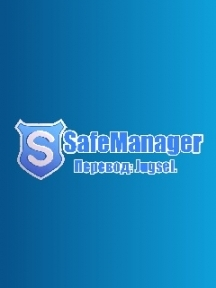 [Symbian all] SafeManаgеr v.3.30(950)