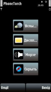 [Symbian 9.4, ^3] PhoneTorch 2.0.6