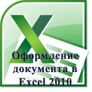���������� ��������� � Excel 2010. ��������� ��������� (2012)�������