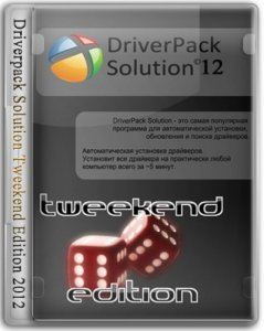 Driverpack Solution Tweekend Edition 12 (x86+x64) (2012) Русский