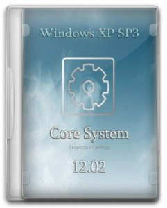 Windows XP SP3 Core CD 12.02 x86 12.02 x86 (2012) Русский
