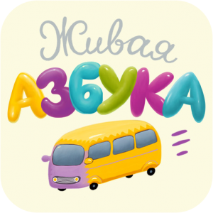 [HD+SD] Живая Азбука [v1.4 (HD) / 1.3 (SD), Education, iOS 3.2, RUS]