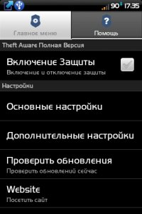 Theft Aware v2.0 build 1732 [Android 1.5+, RUS]