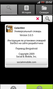 ColorDict v.3.0.5 [Android 1.5+, RUS]