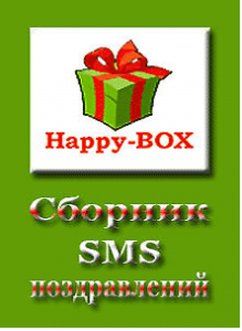 Happy-BOX: ������� sms ������������ v1.2 [Android, RUS]