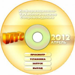 Диск 1С: ИТС Апрель 2012 (Бюджет ПРОФ DVD) ITS1204BP Русский