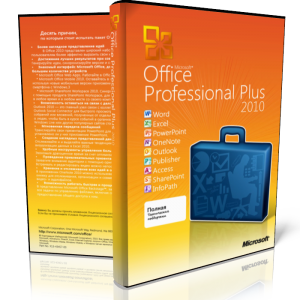 Microsoft Office 2010 Professional Plus SP1 VL | RePack by SPecialiST V12.5 (2012) Русский