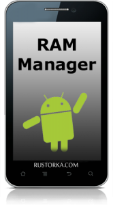 RAM Manager Pro (3.0.2) [Optimization, ENG]