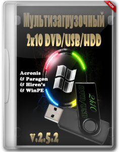 Мультизагрузочный 2k10 DVD/USB/HDD v.2.5.2 (Acronis & Paragon & Hiren's & WinPE) (2012)