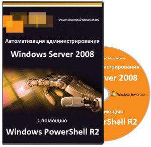 ������������� ����������������� Windows Server 2008 � ������� Windows PowerShell R2. (2011) PCRec