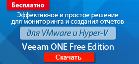Veeam ONE Free Edition for VMware and Hyper-V 6.0.0.520 (2012) Английский