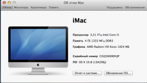 Mac OS X Mountain Lion DP3 v.12A206J (Система для Intel) (2012) Русский + Английский