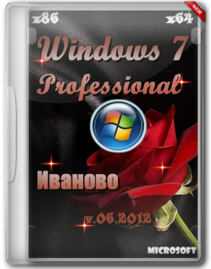Windows 7 Professional x86/x64 Иваново v. 06.2012 2012 (2012) Русский