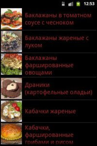 Кулинарный блокнот (Culinary Notebook) [Android 2.3, RUS]