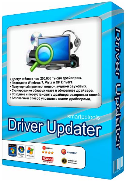 Smart Driver Updater v3.3.0 Final + Portable DC.