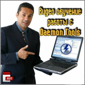 Видео обучение работы с Daemon Tools (flash) / Video learning the work with Daemon Tools (flash) [2012 г., Видео урок, Обучающий, DVDRip]