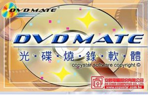 Dvd mate professional V2.7.6.13 (2004) Русский